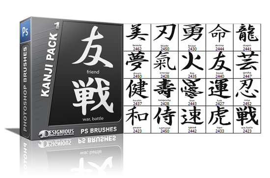 Kanji brushes pack 1 products kanji brush 1