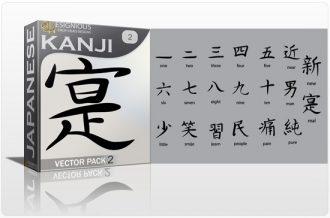 Kanji Vector Pack 2 Japanese Art kanji