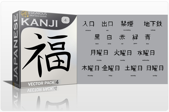 Kanji Vector Pack 4 products kanji 4 pack preview 1