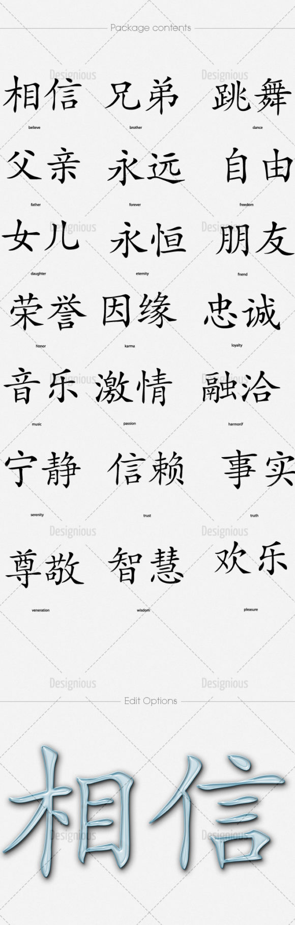 Chinese Glyphs Vector Pack 1 products designious chinese glyphs vector pack 1 large 1