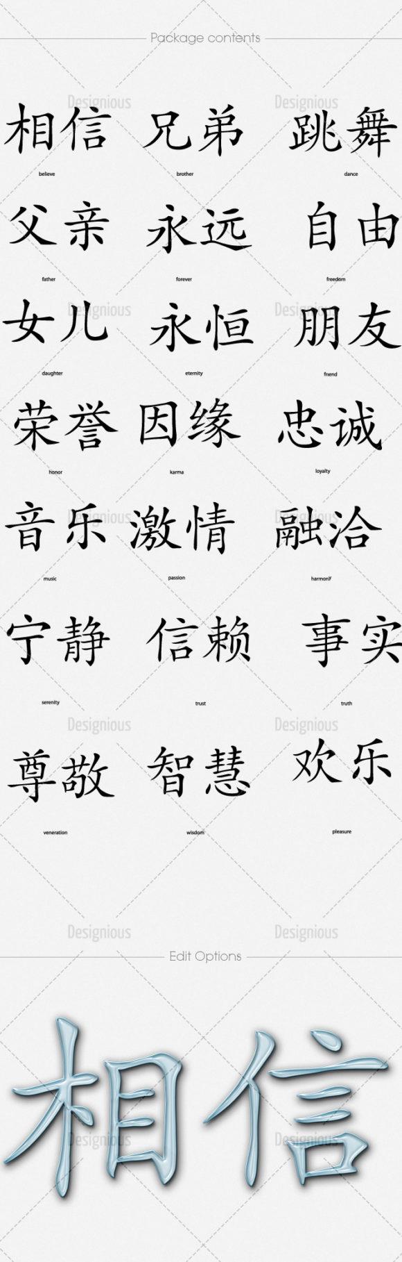 Chinese Glyphs Vector Pack 1 Oriental Art vector cutter plotter ready