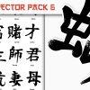 Kanji Vector Pack 6 1